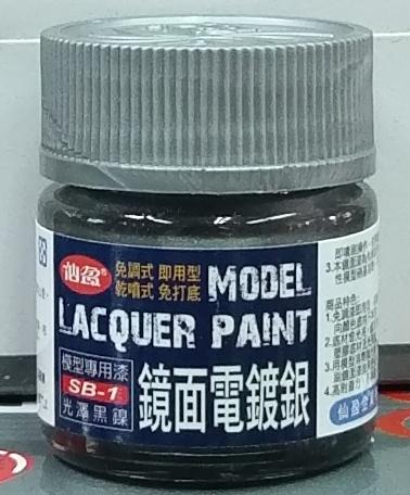 仙盈模型專用漆 鏡面電鍍銀(光澤黑鎳)