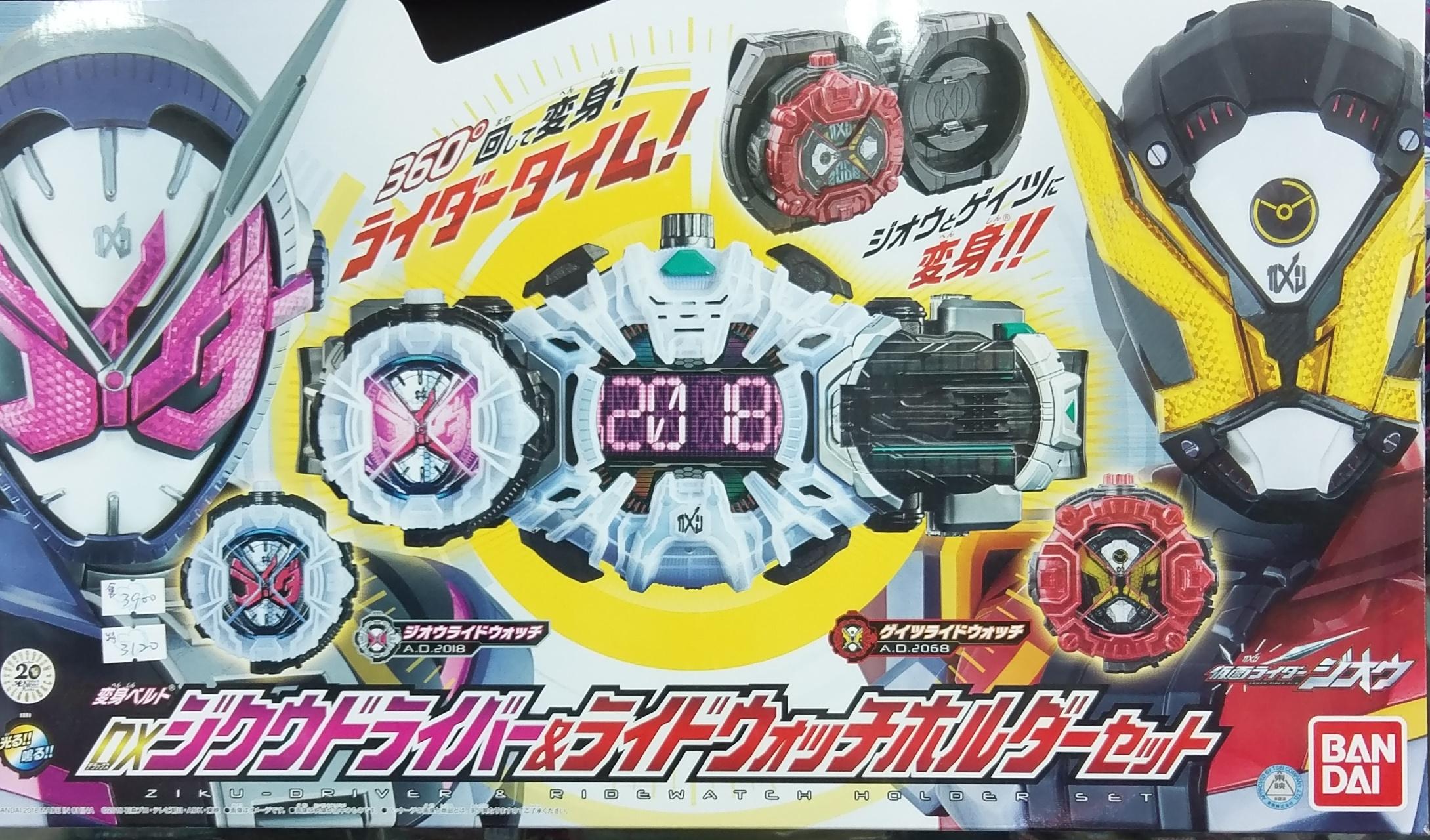 DX時空驅動腰帶&騎士手錶收納匣套組