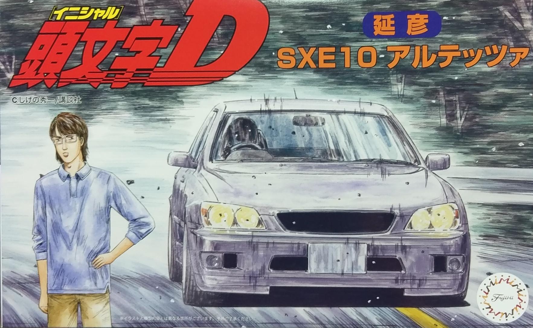 頭文字D 16號 SXE10(延彥)