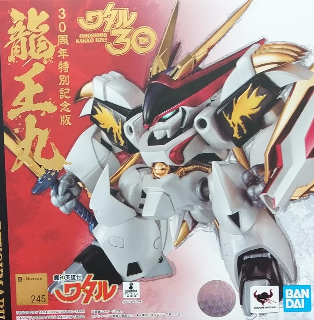 ROBOT魂245 龍王丸-30週年特別紀念版---售完