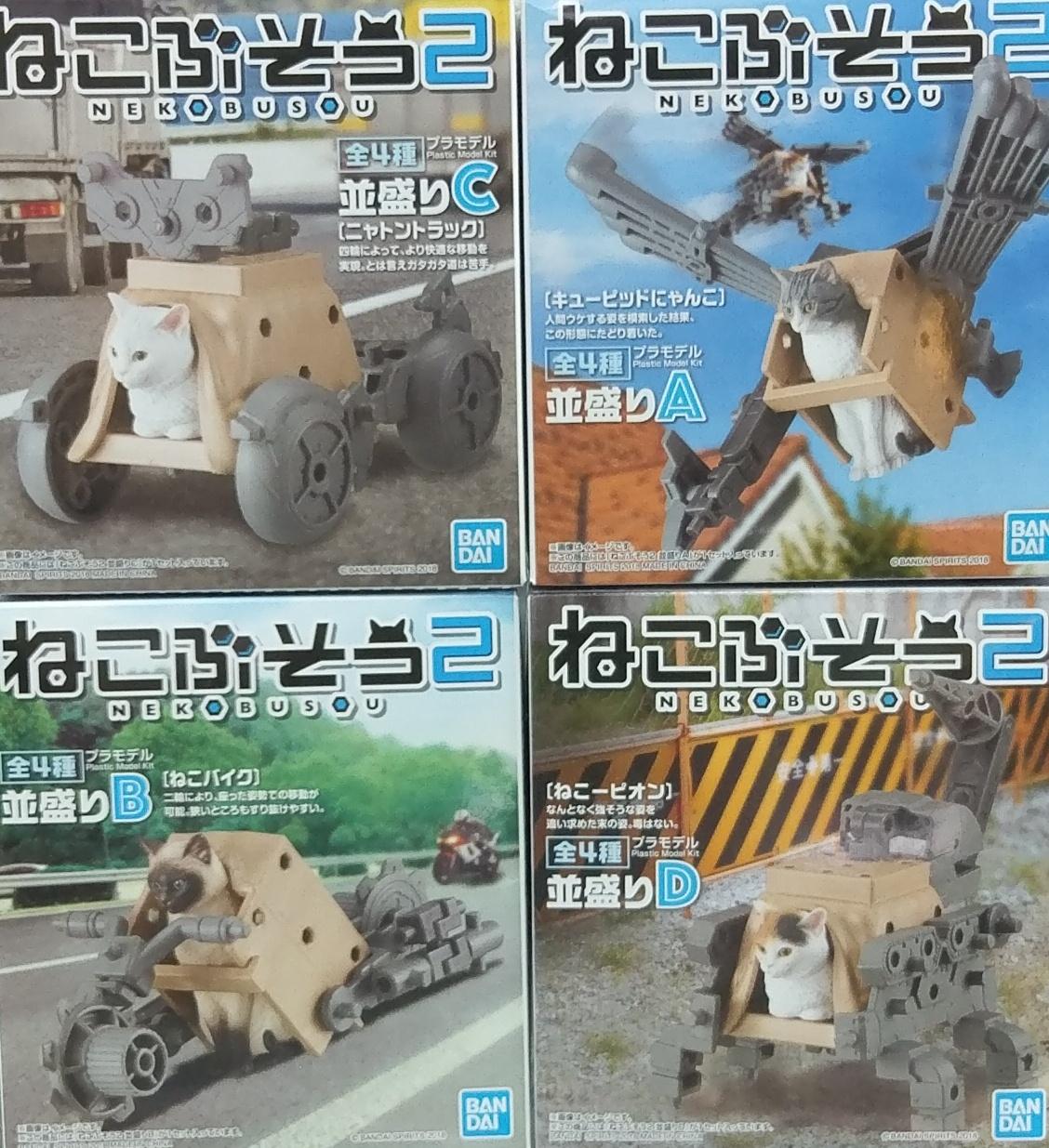 貓咪武裝2 中等份量 全4種