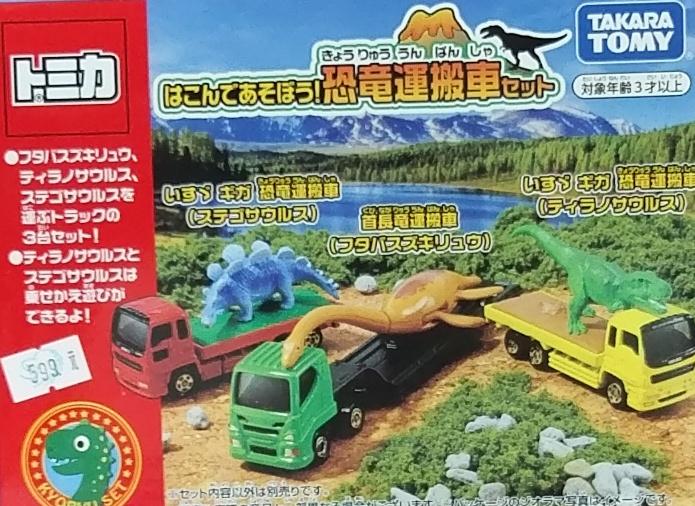 TOMY小車 恐龍搬運車套組