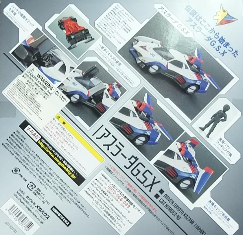 閃電霹靂車 阿斯拉達G.S.X