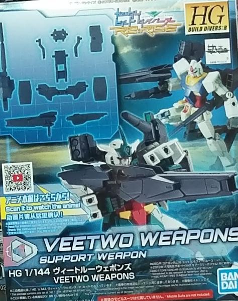 鋼彈創鬥者HGBD R002 金星2式武裝組