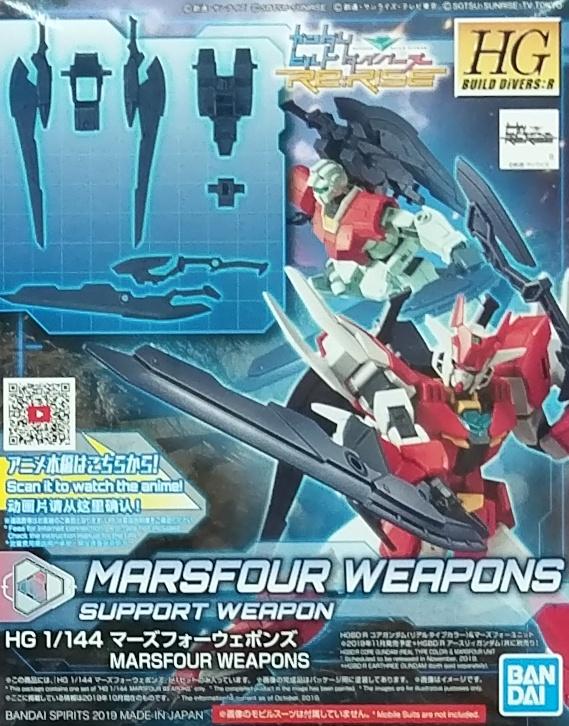 鋼彈創鬥者HGBD R003 火星4式武裝組