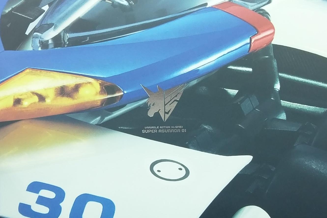 VA HI-SPEC 閃電霹靂車 超級阿斯拉01