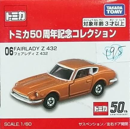 TOMY小車 50周年紀念車 FAIRLADY Z 432