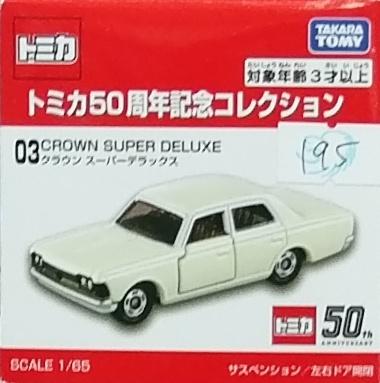 TOMY小車 50周年紀念車 CROWN SUPER DELUXE