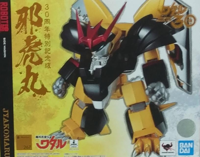 ROBOT魂 魔神英雄傳-邪虎丸 30周年特別紀念版