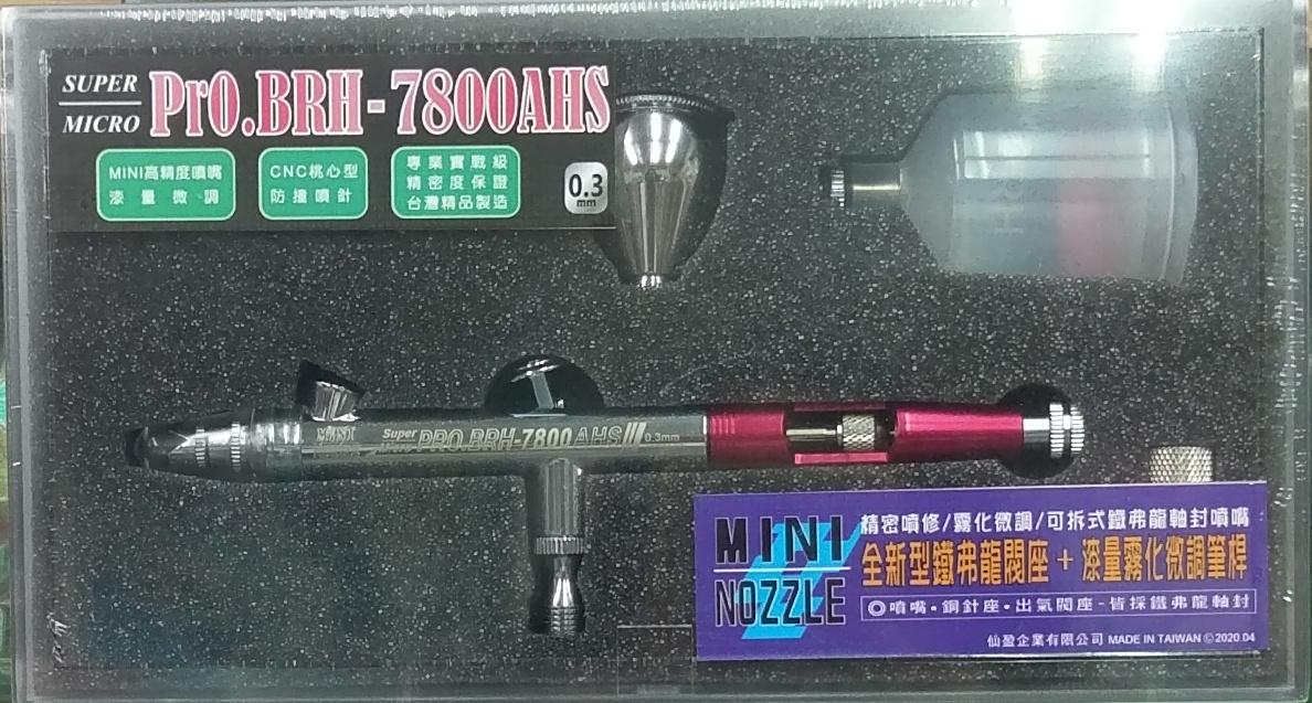 仙盈BRH-7800AHS 0.3mm噴筆