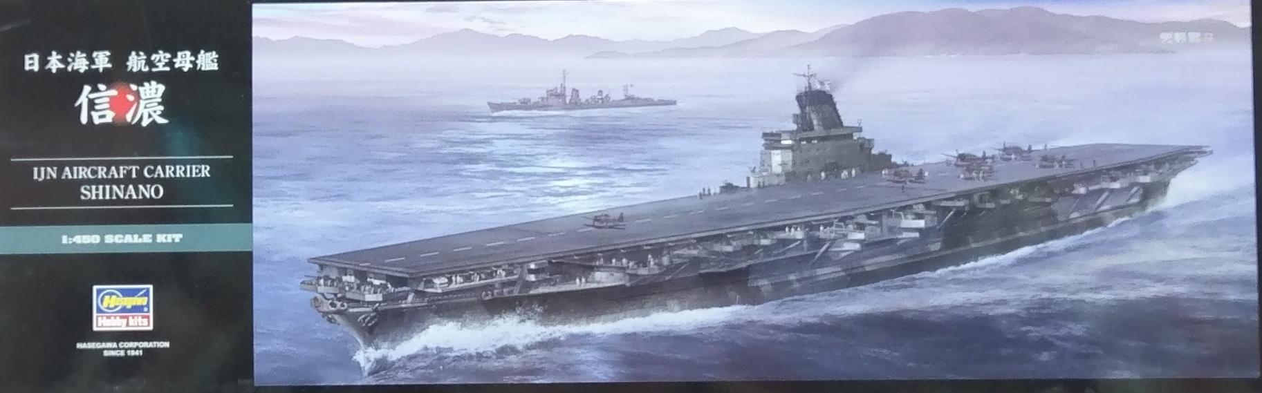 長谷川Z03 1/450 日本海軍航空母艦-信濃