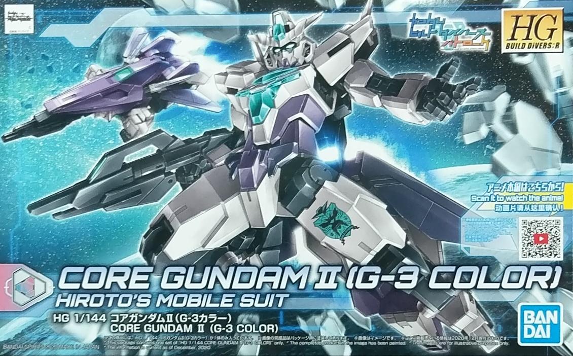 鋼彈創鬥者HGBD R042 核心鋼彈II--G3配色---缺貨