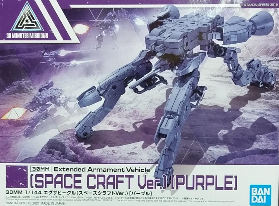 30MM EV-07 擴充武裝機具-太空載具-紫色