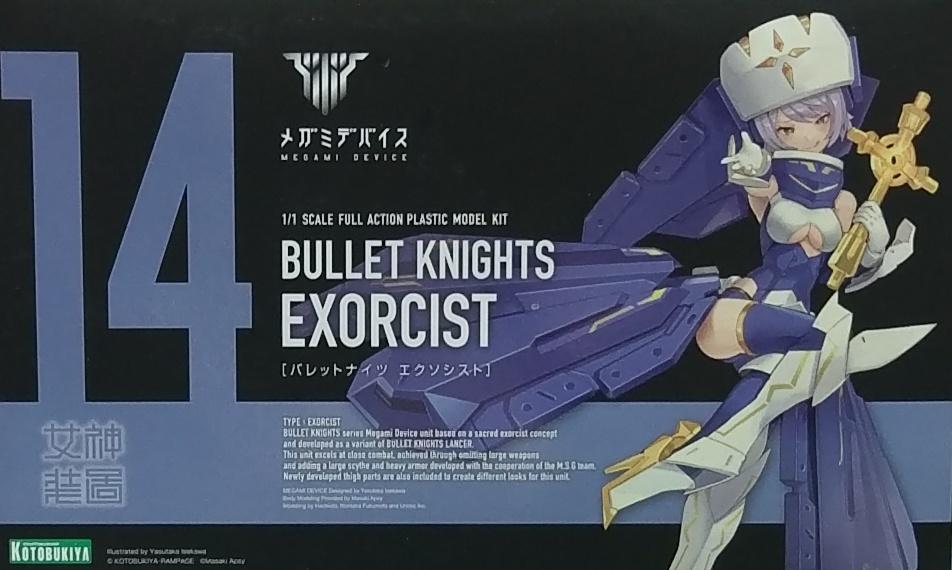 女神裝置 彈丸騎士-驅魔師EXORCIST