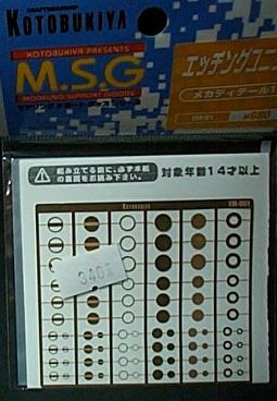 EM-01蝕刻片