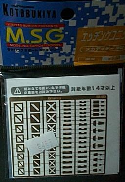 EM-02蝕刻片