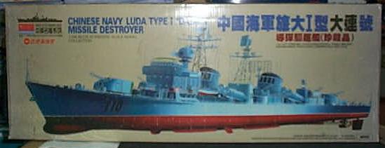 中國海軍旅大I型大連號,導彈驅逐艦(珍藏品)4