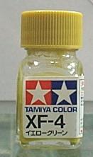 田宮油性漆 XF-4 黃綠色(消光)