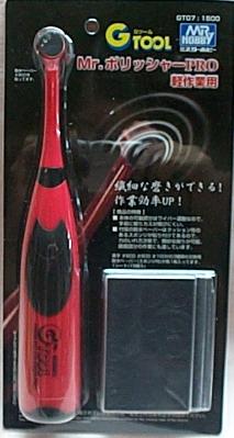 Mr.電動打磨機.PRO-GT07