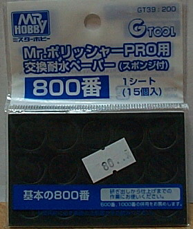 Mr.電動打磨機.PRO 研磨頭替換用水砂紙(800番)
