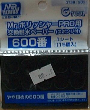 Mr.電動打磨機.PRO 研磨頭替換用水砂紙(600番)