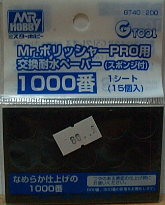 Mr.電動打磨機.PRO 研磨頭替換用水砂紙(1000番)