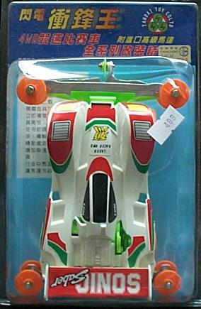 閃電衝鋒王 4WD競速賽車
