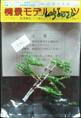 雷鸟钢弹模型 - 情景制作 白桦树2本组