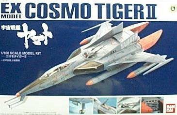 EX 36 宇宙虎2號機--缺貨