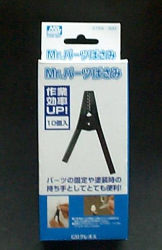 俊仕工具-模型夾子-GT55
