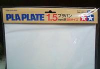 田宮 改造版 1.5mm  1入 70175