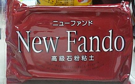 NEW FANDO  高級石粉黏土--再到貨