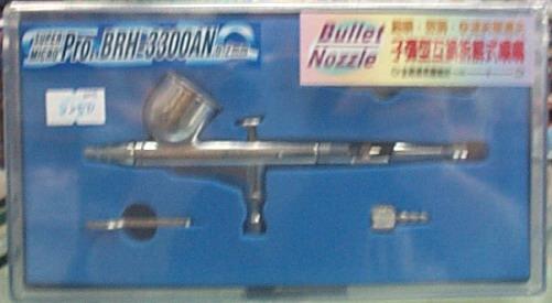仙盈噴筆  Pro.BRH-3300AN  0.2mm