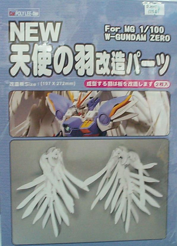 天使之羽改造板